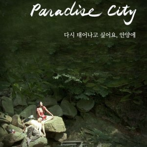 Anyang, Paradise City (2011) photo