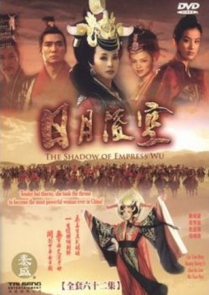 The Shadow of Empress Wu (2007) poster