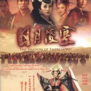 The Shadow of Empress Wu (2007) photo