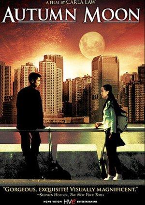 Autumn Moon (1992) poster