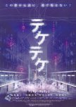 Teke Teke japanese movie review