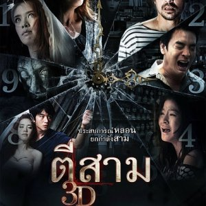 3 A.M. 3D (2012) photo