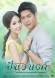 FAVORITE THAI LAKORN ❤️:) .