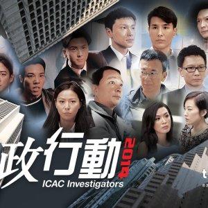 ICAC Investigators 2014 (2014) photo