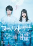 Fortuna's Eye japanese drama review