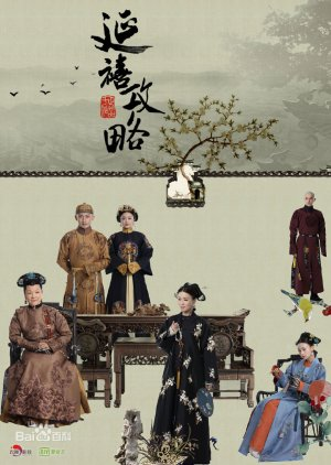 The Tale of Yanxi Palace