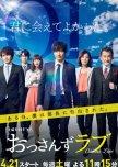 Gay M/M Japan - (movies & dramas)