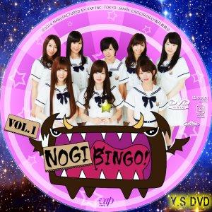 NogiBingo! 1 (2013) photo
