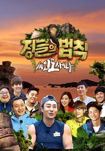 Law of the Jungle in Indochina (2015) poster