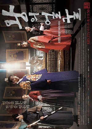 The King's Face (2014) poster