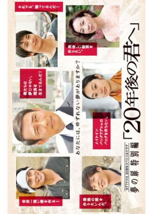 20nen-go no Kimi e (2012) poster