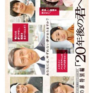 20nen-go no Kimi e (2012) photo