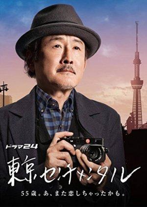 Tokyo Sentimental (2016) poster