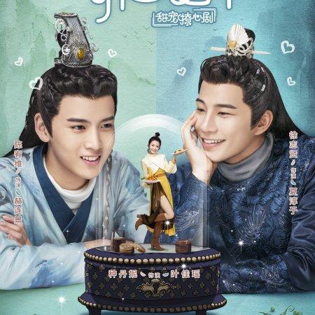 Cinderella Chef (2018)