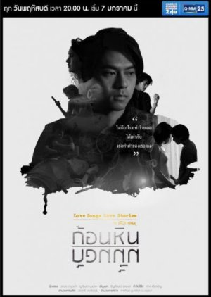 Love Songs Love Stories: Gaun Hin Gaun Nun (2016) poster