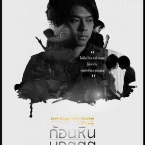 Love Songs Love Stories: Gaun Hin Gaun Nun (2016) photo