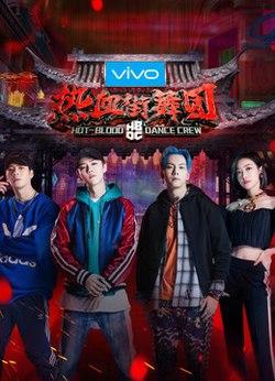 zEd41c - Hot Blood Dance Crew ✸ 2018 ✸
