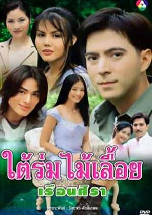 Tai Lom Mai Leuy Reun Sira