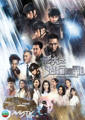 Flying Tiger (2018) poster