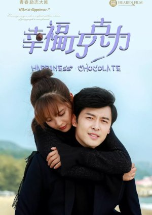 Happiness Chocolate (2018) poster
