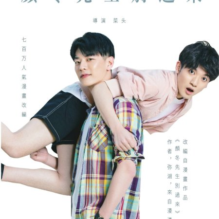Mr Yan Dong! Don't Come Over (2018) photo