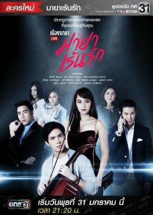 Muang Maya Live The Series: Maya Ren Ruk