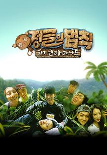 Law of the Jungle in Kota Manado (2017) poster