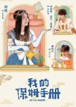 Interspecies Romance: China - (movies & dramas)