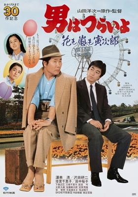Tora-san 30: The Expert (1982) poster