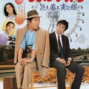 Tora-san 30: The Expert (1982) photo