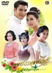 Thai Drama to Watch