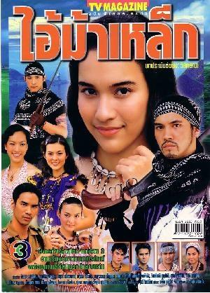 Ai Ma Lek (2002) poster