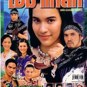 Ai Ma Lek (2002) photo