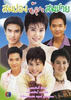 Sompong Nong Somchai (2004) poster