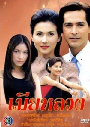 Mia Luang (1999) poster