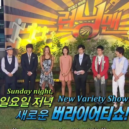 Running Man (2010) - Episodes - MyDramaList