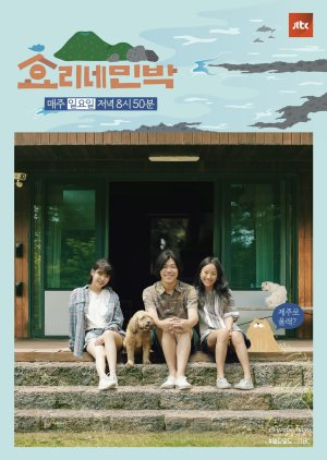 Hyori's Bed & Breakfast (2017)