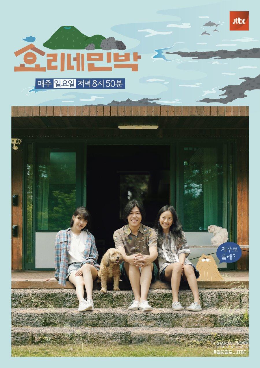 Hyori Bed & Breakfast - Kehidupan Pengelola Penginapan dari Variety Show Korea