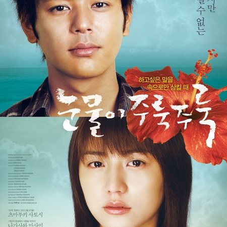 Tears for You (2006) photo