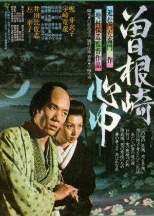 The Love Suicides at Sonezaki