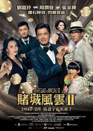 From Vegas to Macau II (2015) poster