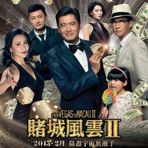 From Vegas to Macau II (2015)