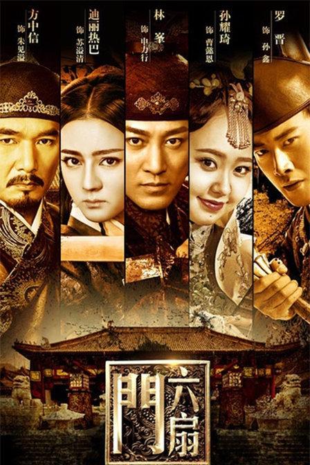 Phim Lục Phiến Môn - The Legend Liu Shan Men (Department Six) (2016)