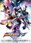 Top series de Ultraman