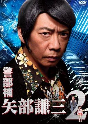 Keibuho Yabe Kenzo  2