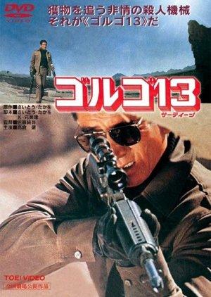 Golgo 13 (1973) poster