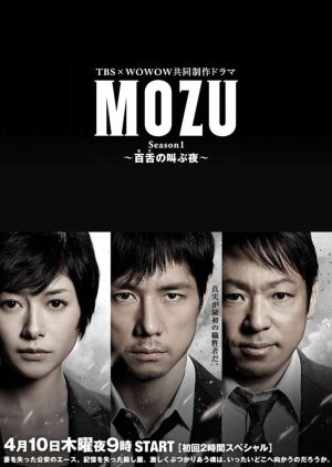 MOZU Season 1 - Mozu no Sakebu Yoru (2014) poster