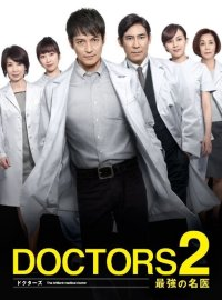 Must Watch Medical J-Dramas