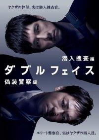 Double Face: Gisou Keisatsu-hen