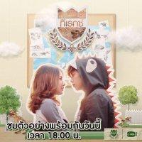 Thai Dramas